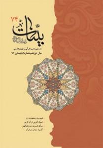 رأی أخباریان و اصولیان در تفسیر قرآن