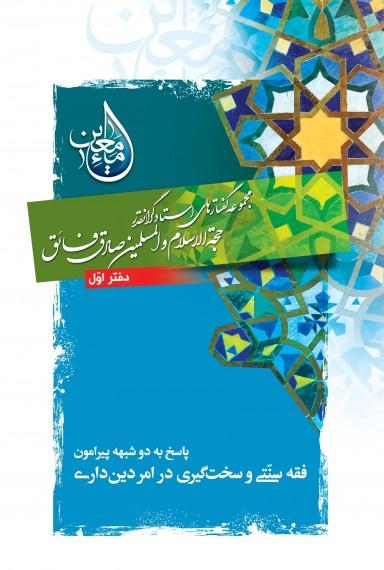 انتشار دفتر اول مجموعه گفتارهای حجة الاسلام و المسمین فائق