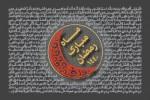 ماه مبارک رمضان سال 1442 (1400 شمسی)