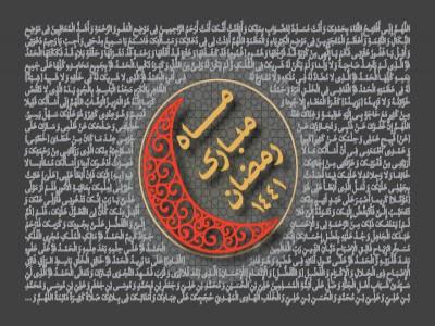 مراسم مناجات شبهای ماه مبارک رمضان