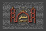 سخنرانی هفتگی سال 1441 (1398-1399 شمسی)