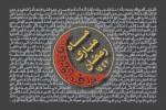 برنامه قرائت قرآن و سخنرانی در ماه مبارک رمضان