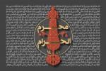 دههی سوم محرم سال 1441 (1398 شمسی)