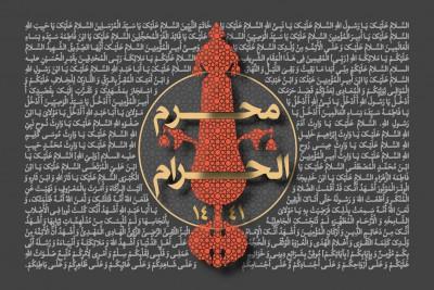 دههی اول محرم سال 1441 (1398 شمسی)