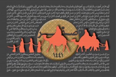 دههی دوم صفر سال 1441 (1398 شمسی)