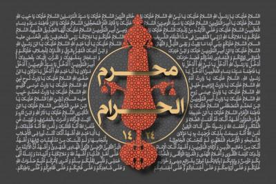 دههی اول محرم سال 1424 (1381 شمسی)
