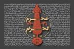 دههی اول محرم سال 1425 (1382 شمسی)