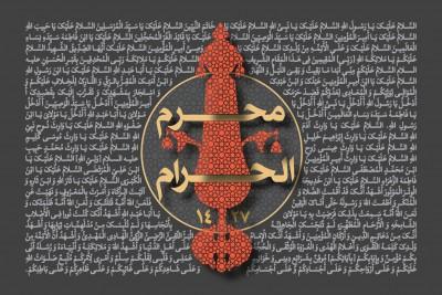 دههی اول محرم سال 1427 (1384 قمری)