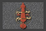 دههی اول محرم سال 1429 ( 1386 شمسی)