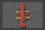 دههی سوم محرم سال 1433 ( 1390 شمسی)