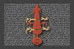 دهه ی اول محرم سال  1439 (1396 شمسی)