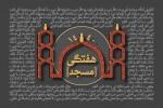 سخنرانی هفتگی در مسجد اعظم قلهک