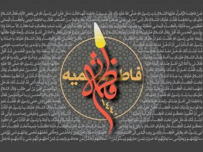 مراسم عزاداری به مناسبت فرا رسیدن ایام شهادت حضرت زهرا