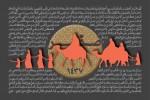 دهه ی دوم صفر سال 1437 (1394 شمسی)
