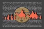 دههی سوم صفر سال 1440 (1397 شمسی)