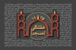 سخنرانی هفتگی سال 1435 (1392-1393 شمسی)