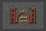 سخنرانی هفتگی مسجد سال 1436 (1393-1394 شمسی)