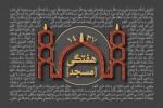 سخنرانی هفتگی مسجد سال 1437 (1394 - 1395 شمسی)