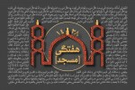 سخنرانی هفتگی مسجد سال 1438 (1395-1396 شمسی)