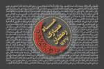 رمضان سال  1437 (1395 شمسی)