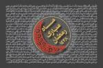 ماه مبارک رمضان سال 1438 (1396 شمسی)