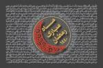 مراسم قرائت دعای ابوحمزه ثمالی