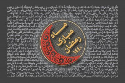 ماه رمضان سال 1440 (1398 شمسی)