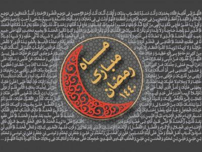 برنامه جزء خوانی و سخنرانی در ماه مبارک رمضان