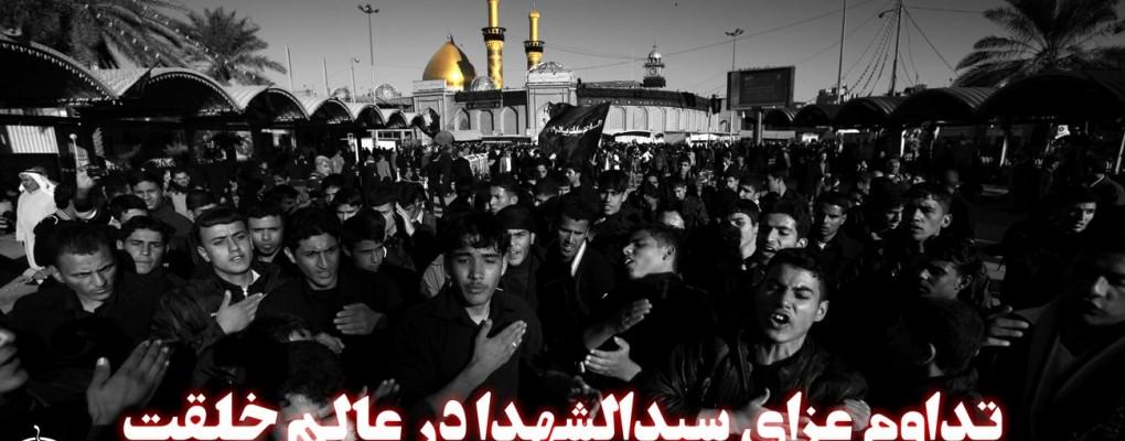 تداوم عزای امام حسین در خلقت در طول سال