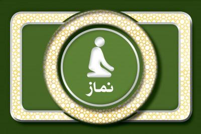 مباح بودن مکان نماز (2)