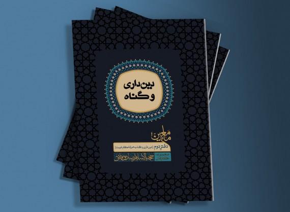 انتشار دفتر دوم مجموعه گفتارهای حجة الاسلام و المسمین فائق