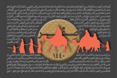 فاطمیه سال 1440 قمری